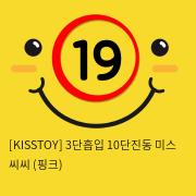 [KISSTOY] 3단흡입 10단진동 미스 씨씨 (핑크)